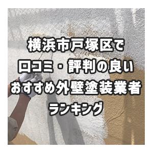 外壁塗装オススメ業者 横浜市